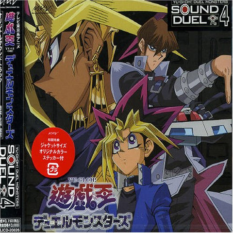 Image for YU-GI-OH! Duel Monsters Sound Duel 4