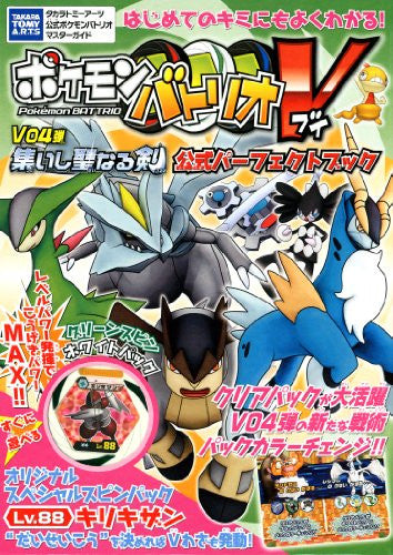 Image 2 for Pokemon Battrio V #V04 Tsudoishi Seinaru Ken Official Perfect Book