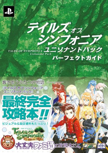 Image 2 for Tales Of Symphonia Unisonant Pack Perfect Guide