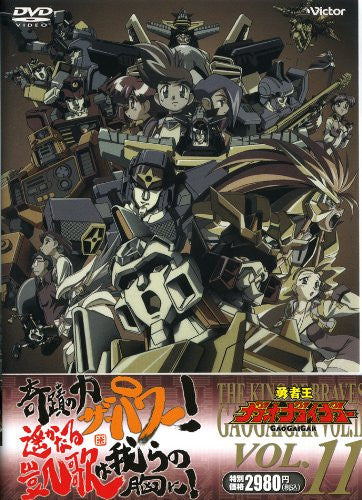Image 1 for The King Of Braves Gaogaigar Vol.11