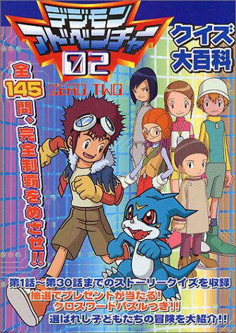 Image 1 for Digimon Adventure 02 Quiz Encyclopedia Book