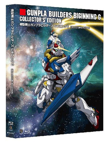 Image for Mokei Senshi Gunpla Builders Beginning G Collector's Edition [Blu-ray+DVD Limited Edition]
