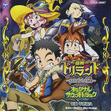 Tanken Driland -1000-nen no Mahou- Original Soundtrack - 1