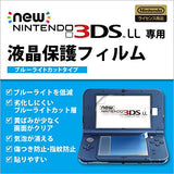 Thumbnail 1 for Screen Guard for New 3DS LL (Blue Light Cut Type)