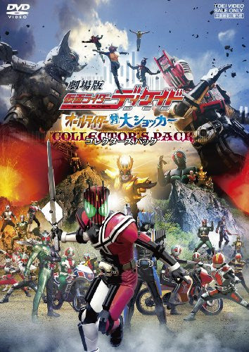 Image 1 for Theatrical Feature Kamen Rider Decade / Masked Rider Decade: All Riders vs Dai-Shocker Collector's Pack