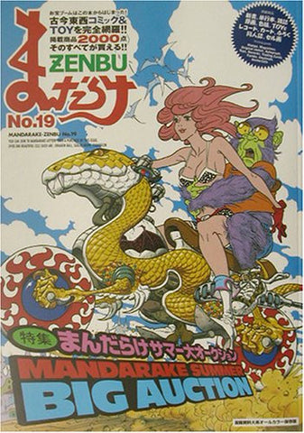 Image for Mandarake Zenbu #19 Rare Toy Perfect Collection Book