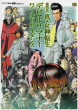 Thumbnail 1 for Shin Megami Tensei: Devil Summoner World Guidance Book/ Ss