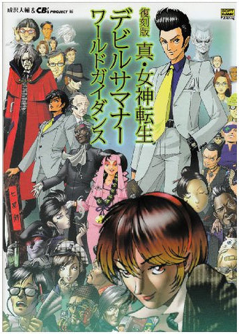 Image for Shin Megami Tensei: Devil Summoner World Guidance Book/ Ss