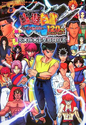 Image 1 for The Battle Of Yu Yu Hakusho Shitou Ankoku Bujutsukaii 120% Guide Book / Ps2