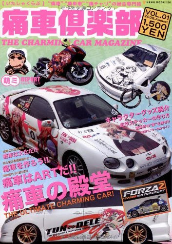 Image 1 for Itasha Club #1 Anime Painted Car Fan Book