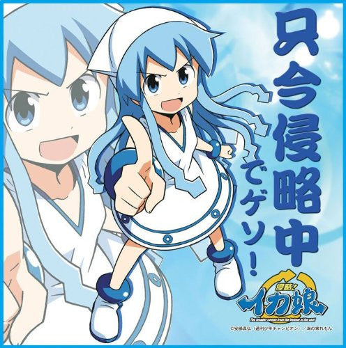 Image 1 for Shinryaku! Ika Musume - Ika Musume - Towel (Broccoli)