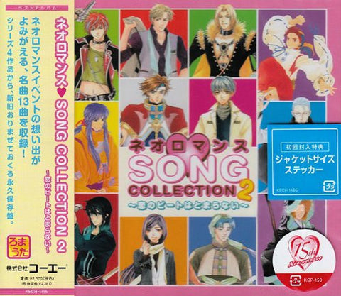 Image for Neoromance SONG COLLECTION 2 ~The Beat of Love Won't Stop~