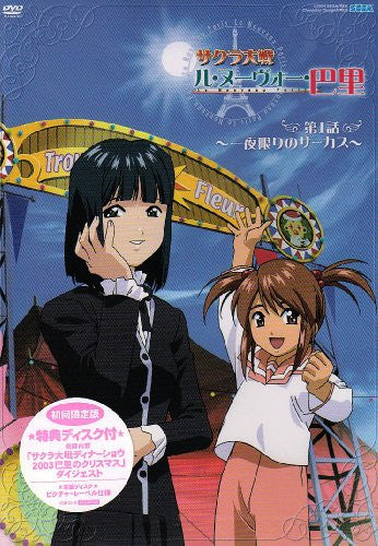 Image 1 for Sakura Wars Le Nouveau Paris Episode 1 [Limited Edition]