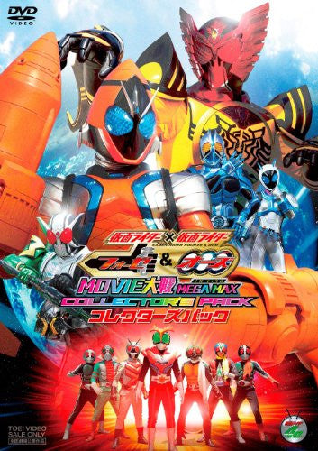 Image 1 for Kamen Rider x Kamen Rider Fourze & Ooo: Movie War Mega Max Collector's Pack