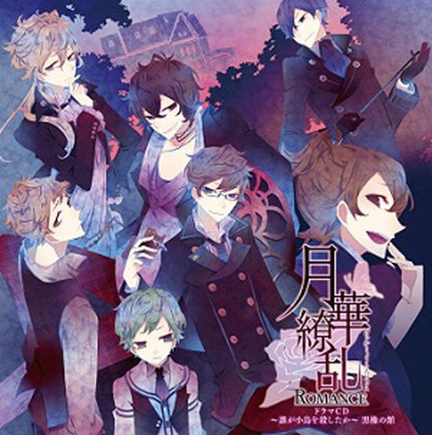 Image for Gekka Ryouran ROMANCE Drama CD