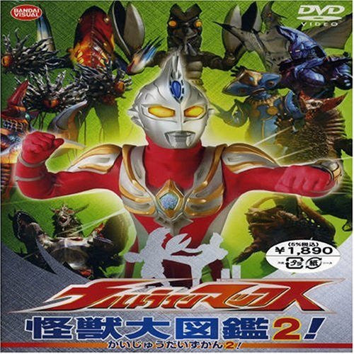 Image 1 for Ultraman Max Kaiju Daizukan 2