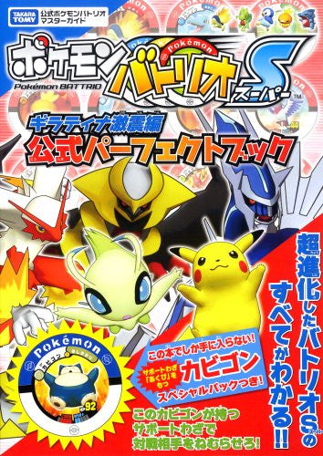 Image 1 for Pokemon Batorio S Giratina  Gekishin Hen Koushiki Perfect Book   Takara Tommy Koushiki Pokemon Batorio Master Guide