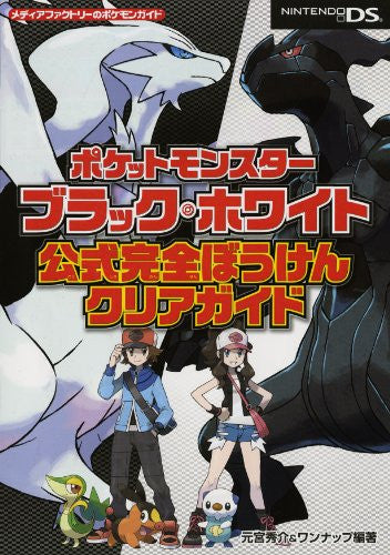 Image 1 for Pokemon Black & White Guidebook