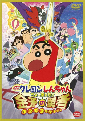 Image 2 for Crayon Shin Chan: The Storm Called: The Hero Of Kinpoko