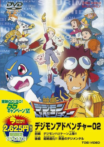 Image for Digimon Adventure 02
