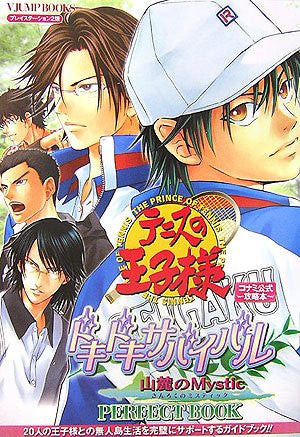 Image for The Prince Of Tennis: Doki Doki Survival Mystic   Konami Formal Perfect Book