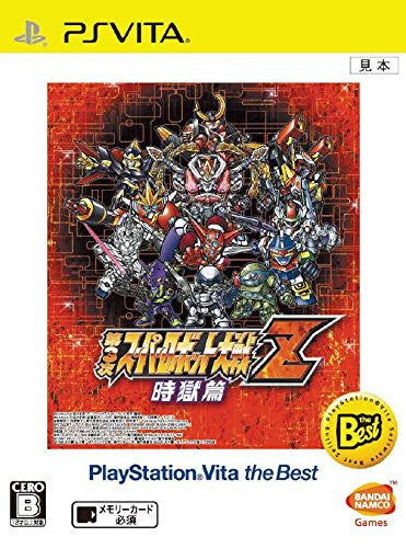 Image 1 for Dai-3-Ji Super Robot Taisen Z Jigoku-hen (Playstation Vita the Best)