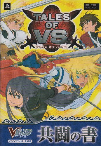 Image 1 for Tales Of Vs Kyoutou No Sho Strategy Guide Book / Psp