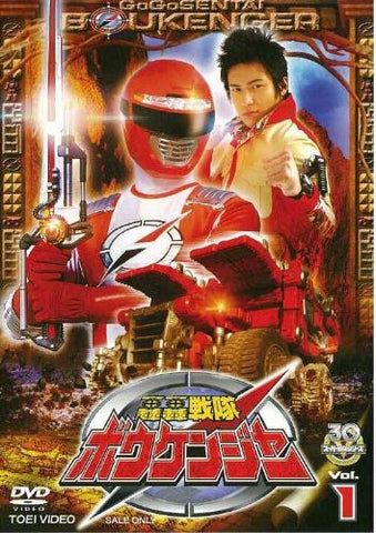 Image for Gogo Sentai Bokenger Vol.1