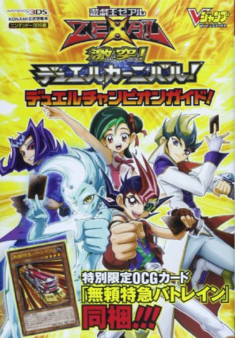 Yu Gi Oh! Zexal Clash! Duel Carnival! Duel Champion Strategy Guide Book / 3 Ds
