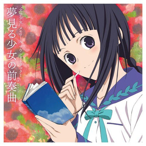 """Bungaku Shoujo"" mémoire Soundtrack I -Yumemiru Shoujo no Prelude-"