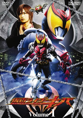 Image 1 for Kamen Rider Kiva Vol.1
