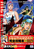 Thumbnail 2 for Metal Max 4: Gekkou No Diva Official Guide Book