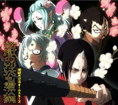 Image 1 for Jigoku no Sata mo Kimi Shidai / Jigoku no Sata All Stars [Limited Edition]
