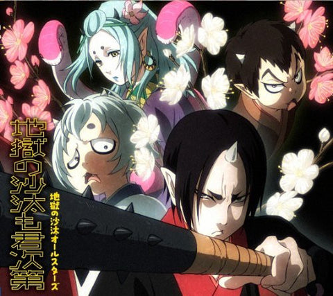 Image for Jigoku no Sata mo Kimi Shidai / Jigoku no Sata All Stars [Limited Edition]