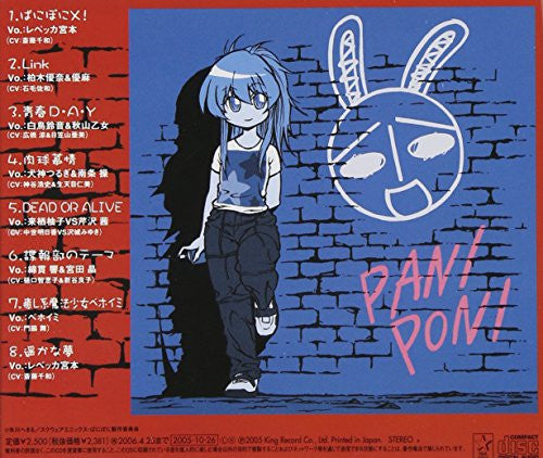 Image 2 for Pani Poni Dash! Character Vocal Album - Gakuen Paradise