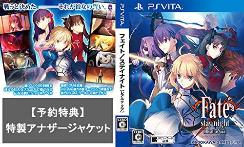 Image 7 for Fate/Stay Night [Realta Nua] (Playstation Vita the Best)