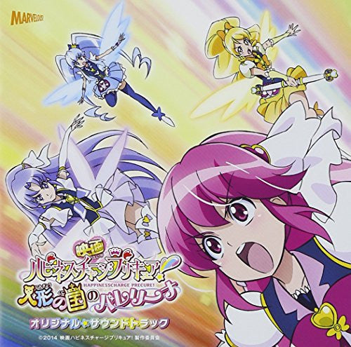 Image 1 for Eiga Happinesscharge Precure! Ningyou no Kuni no Ballerina Original Soundtrack
