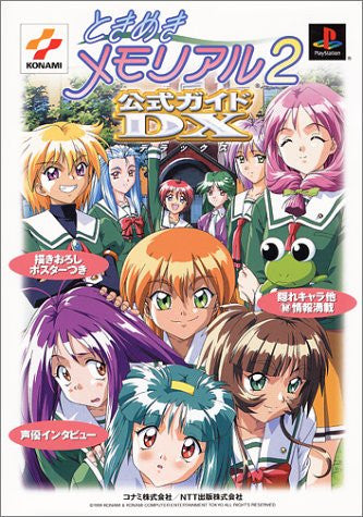Image 1 for Tokimeki Memorial 2 Official Guide Dx Book / Ps