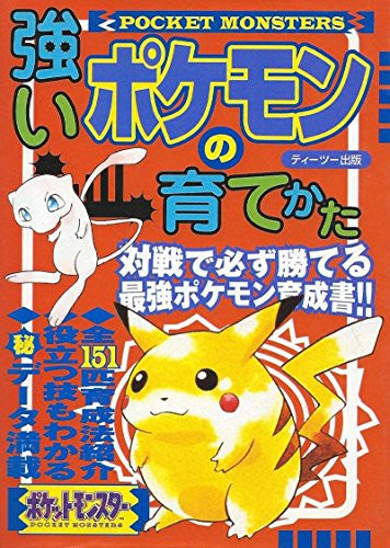 Image 1 for How To Bring Up Strong Pokemon Guide Book / Gb