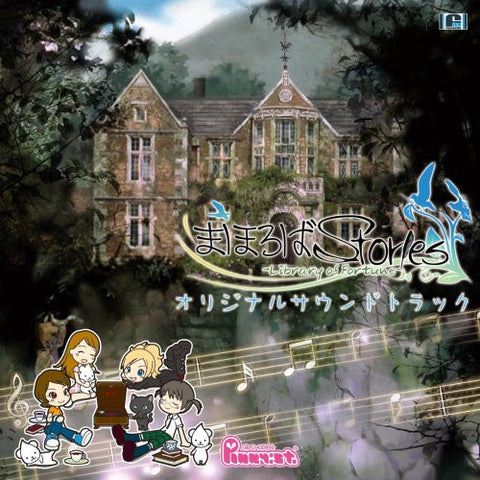 Image for Mahoroba Stories -Library of Fortune- Original Soundtrack