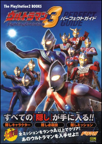 Ultraman Fighting Evolution 3 Perfect Guide Book Ps2