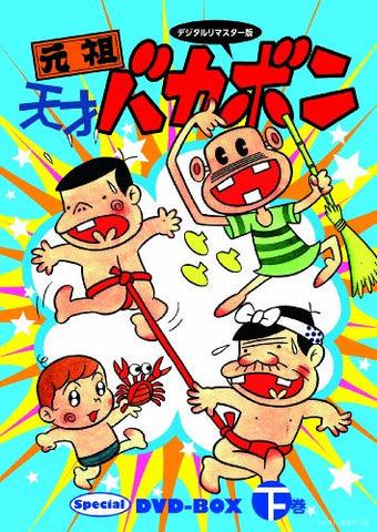 Image for Ganso Tensai Bakabon Special Dvd Box Last Part [Digital Remastered Edition Limited Pressing]