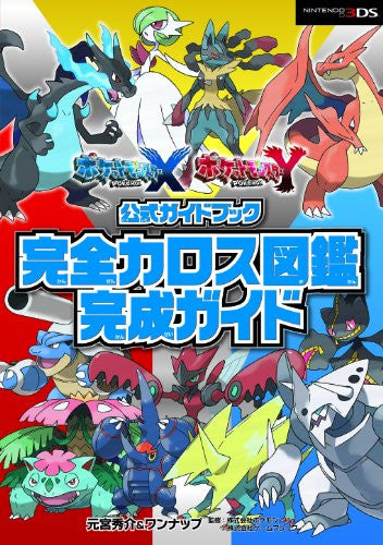 Pokemon X And Pokemon Y Official Kalos Guidebook