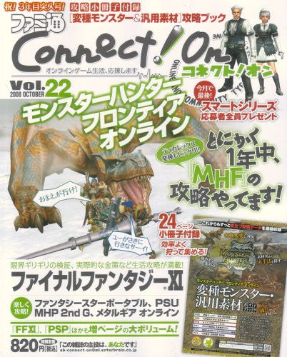 Image 1 for Famitsu Connect On Vol.22 October Japanese Videogame Magazine