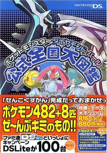 Pocket Monsters Diamond And Pearl Official Illustration Book