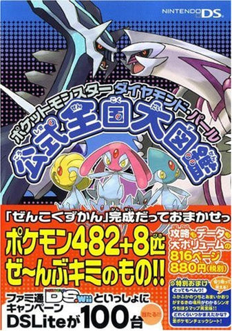 Image for Pocket Monsters Diamond And Pearl Official Illustration Book
