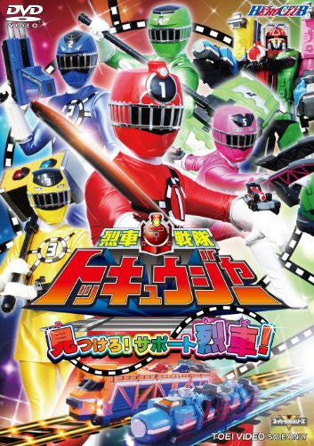 Image 1 for Hero Club Ressha Sentai Toqger Vol.2