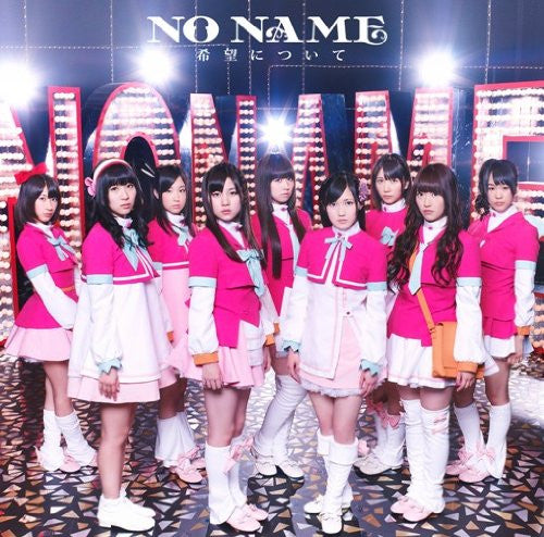 Image 1 for Kibou ni Tsuite / NO NAME [Limited Edition]