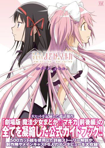 Image 2 for Puella Magi Madoka Magica   Movie Official Guide Book With You