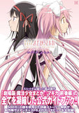 Thumbnail 2 for Puella Magi Madoka Magica   Movie Official Guide Book With You